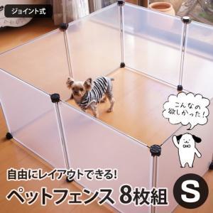 ユーザー ペットフェンス 無地 S(50×50cm) 8枚組 犬用|five-1