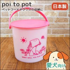 吉川国工業所 poi to pot ポイッとポット ピンク(犬柄) フードカップ付き five-1