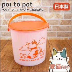 吉川国工業所 poi to pot ポイッとポット オレンジ(猫柄) フードカップ付き five-1