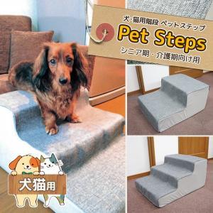 犬・猫用階段 ペットステップ シニア期・介護期向け用 犬用スロープ ステップ|five-1
