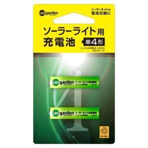 ソーラーライト用 充電池 2本セット(単4形) ニッケル水素電池|five-1