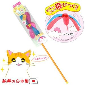ペッツルート カシャカシャぶんぶん トンボ 猫用おもちゃ five-1