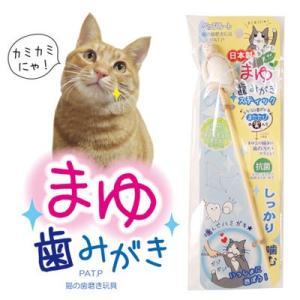・猫ちゃんがとびつく歯みがきおもちゃ!いっしょに遊びながら歯を磨こう! まゆ玉のデコボコの表面を噛ん...