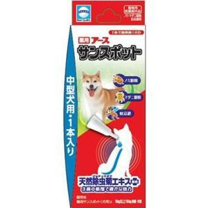 薬用アース サンスポット 中型犬用 1本入り ノミ対策用品 ダニ対策用品 ペット用防虫 ペット用虫よけ用品|five-1