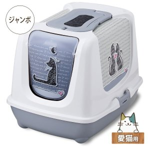 トレンディキャット キャットインラブ ジャンボ 愛猫用トイレ|five-1