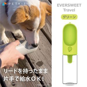PETKIT(ペットキット) ワンタッチ・ウォーターボトル グリーン PTPE00101 犬 ペット 給水ボトル 携帯 おしゃれ こぼれない 散歩 ドライブ お出かけ ダッドウェイ|five-1