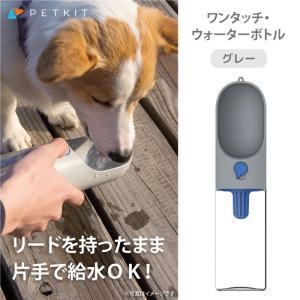 PETKIT(ペットキット) ワンタッチ・ウォーターボトル グレー PTPE00102 犬 ペット 給水ボトル 携帯 おしゃれ こぼれない 散歩 ドライブ お出かけ ダッドウェイ|five-1