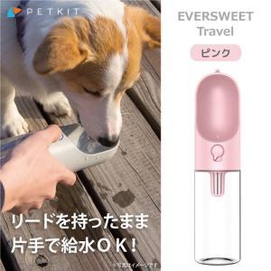 PETKIT(ペットキット) ワンタッチ・ウォーターボトル ピンク PTPE00103 犬 ペット 給水ボトル 携帯 おしゃれ こぼれない 散歩 ドライブ お出かけ ダッドウェイ|five-1