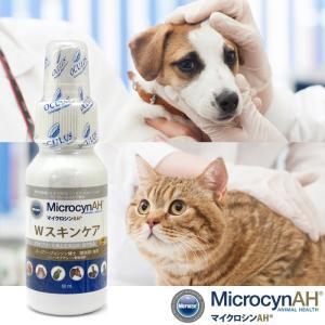 マイクロシンAH Wスキンケア 60ml ペット用(犬 猫 鳥 小動物など) MicrocynAH 皮膚 傷口 涙やけ 真菌 殺菌 保湿