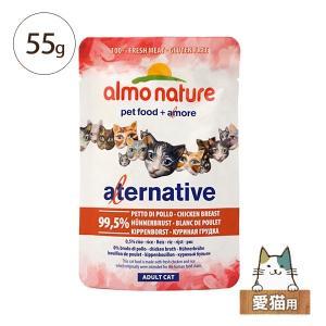 アルモネイチャー  オルタナティブ・チキン胸肉のご馳走(55gパウチ) 猫用 ウェットフード|five-1