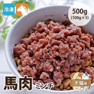 愛犬用生肉 馬肉ミンチ 500g(100g×5) 犬猫用 冷凍便 常温品同梱不可[ドッグフード 生肉]|five-1
