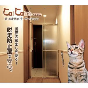 猫脱走防止パーティション CatCatch キャキャ メーカー直送の為、代引不可