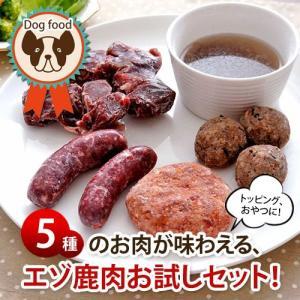 愛犬用生肉 わんこの鹿肉お試しセット 送料無料 北海道・沖縄・一部離島は対象外 冷凍便 常温品同梱不可 ドッグフード|five-1