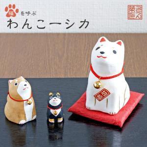 干支張子(戌) わんこーシカ オブジェ 置き物 five-1