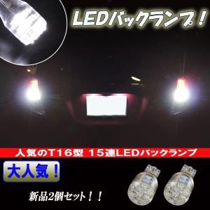 ★T16型 15連LEDバック球  【適合車種】  ■アクア 10系 (H23.12〜)  こちらの...