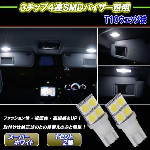 ヴォクシー 70系/80系 ノア 70系/80系 LED バニティランプ T10ウェッジ 美光 3c...