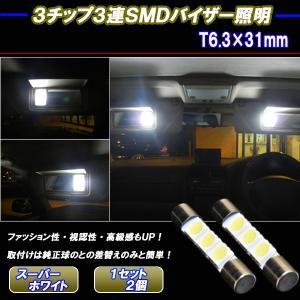 ヴォクシー/ノア 60系 LED バニティランプ 樽型 T6.3×31 3cip3連SMD ルームラ...