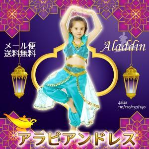 【商品名】 子供用 アラビアン ドレス☆.。.:*  【商品詳細】 プリンセス(お姫様)スタイルにぴ...