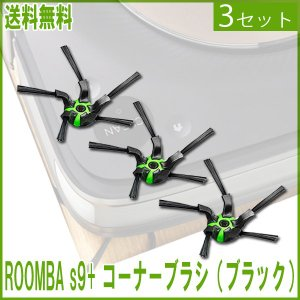 【レビューを書いてメール便送料無料】Roomba s9+ 互換 コーナーブラシ ブラック 3個 / ...