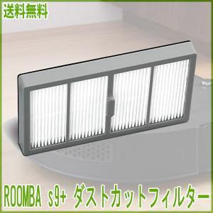 【レビューを書いてメール便送料無料】Roomba s9+ 互換 ダストカットフィルター 1個/ ルン...