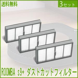 【レビューを書いてメール便送料無料】Roomba s9+ 互換 ダストカットフィルター 3個/ ルン...