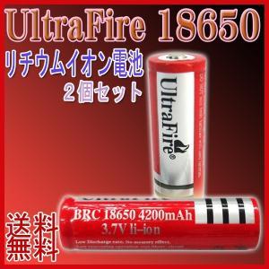 【メーカー】Ultra Fire  【商品名】18650リチウムイオン電池 【2本】  【容量】42...