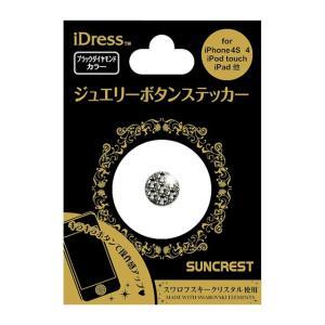 iDress ジュエリーボタンステッカーVol.2 ブラックダイヤモンド