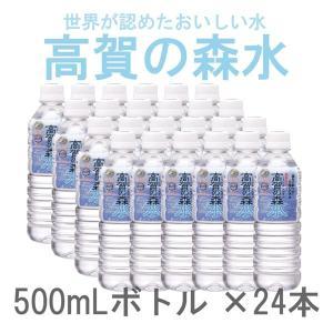 高賀の森水 500mLボトル×24本 (SGK)