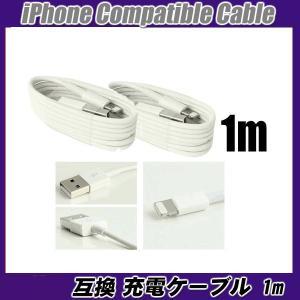 充電ケーブル 長さ 1mx2本 急速充電 充電器 データ転送ケーブル USBケーブル iPad iPhone用 android 充電ケーブル