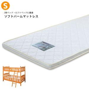 ソフトパームマットレス シングルサイズ 薄型マットレス シングルマット 2段ベッド用 子供用 パームマット|fiveseason