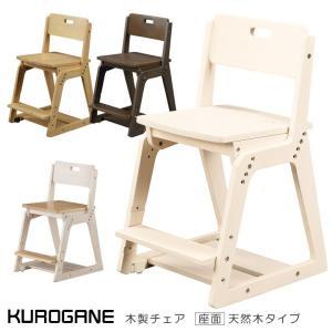 キッズチェア 木製 学習チェア 子供用 学習椅子 おすすめ 白 デスクチェア くろがね 学習いす 木製チェア シンプル 高さ調整 座面調整|fiveseason
