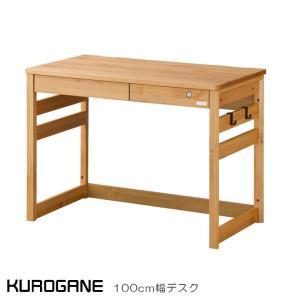 子ども用学習机 学習デスク デスク 幅100cm くろがね KUROGANE 学習机 机 ナチュラル ブラウン 木製 木製デスク 無垢材 子供用 大人用 desk 引き出し付き 鍵付き|fiveseason