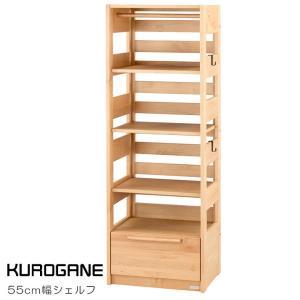書棚 シェルフ くろがね KUROGANE 幅55cm オープンラック 服吊り 洋服吊り 引き出し 本棚 ナチュラル ブラウン 木製ラック 木製シェルフ|fiveseason