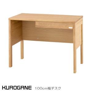 子ども用学習机 学習デスク デスク 幅100cm くろがね KUROGANE 学習机 机 ナチュラル ブラウン 木製 木製デスク 無垢材 子供用 大人用 desk 引き出し付き|fiveseason