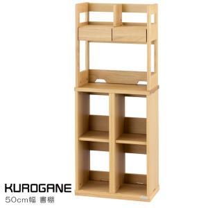 書棚 くろがね KUROGANE 幅50cm シェルフ オープンラック ラック 本棚 ナチュラル ブラウン 木製ラック 木製シェルフ 木製 無垢材|fiveseason