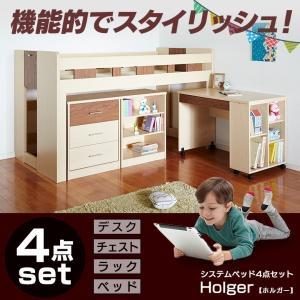 システムベッド ロフトベッド ロータイプ 木製 収納 おしゃれ 子供部屋 子供 学習机 格安 コンパクト 安い デスク シングル すのこ チェスト|fiveseason