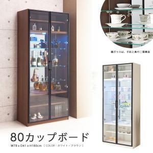 カップボード コレクションボード ガラス ハイタイプ おしゃれ コレクションラック 幅80cm 高さ180cm キャビネット ケース 白 茶 木製|fiveseason