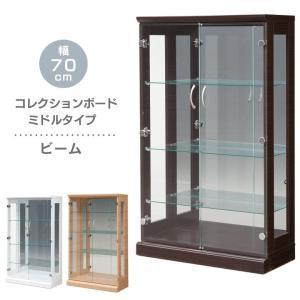 コレクションボード ガラス ミドルタイプ おしゃれ コレクションラック 幅70cm フィギュア コレクションケース ナチュラル ブラウン ホワイト 白|fiveseason