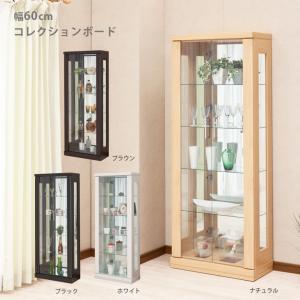 コレクションボード ガラス ハイタイプ おしゃれ コレクションラック 幅65cm 高さ160cm フィギュア ケース 白 黒 茶 ナチュラル|fiveseason