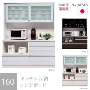 食器棚 レンジ台 キッチン収納 完成品 幅160cm 日本製 ダイニングボード リビング収納 ブラウン ナチュラル ホワイト 白 国産 開梱設置|fiveseason