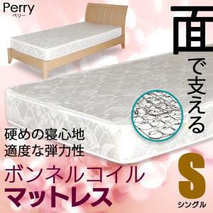 スプリングマットレス マットレス シングル  ボンネルコイルマットレス アイボリー ベッド 敷き布団 買い替え キルティング加工 通気性 完成品 硬めの寝心地|fiveseason