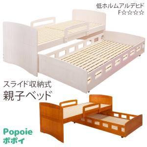 二段ベッド ベッド 兄弟 親子ベッド 収納式 スライド スライドベッド コンパクト おしゃれ 親子ベ...