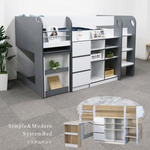 システムベッド ベッド ミドルベッド ロフトベッド アイアン はしご ベット ミドルタイプ シングル 木製 机付き 収納付き コンセント付き 子供|fiveseason