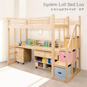 多機能木製ロフトベッド これ1台あればいい柱は安心な1本柱で机 ベッド ラック ワゴン 階段 収納が...