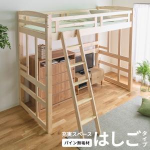ロフトベッド ハイタイプ 安い 頑丈 シングル 子供 おしゃれ 木製 コンパクト 大人 システムベッド はしご 落下防止 すのこ ベッド下 140cm|fiveseason