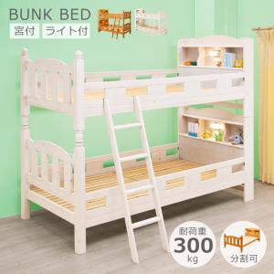 二段ベッド 2段ベッド 子供 コンパクト 安い おしゃれ 分離  分割 大人 宮付き シングル 白 ホワイト ブラウン ナチュラル ライト付き|fiveseason