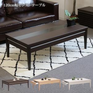 幅120cmセンターテーブル 天板に美しく高級感溢れる強化ガラスを使用した スタイリッシュで上品なデ...