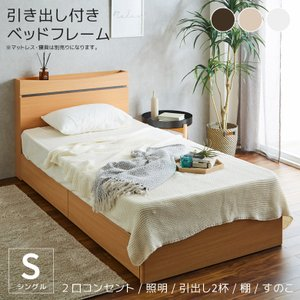 ベッドフレーム シングルベッド 収納 引き出し サイズ 長さ210cm フレーム 激安 コンセント 2口 照明 棚付き ベッドボード スノコベッド ダークブラウン|fiveseason
