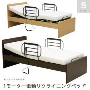電動リクライニングベッド 電動ベッド リクライニングベッド 介護ベッド 選べる2色 コンパクト 木製ベッド おしゃれ|fiveseason