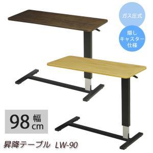 サイドテーブル昇降テーブル 幅98cm ベッド用テーブル ベッドテーブル 介護ベッド用 高さ調整可能 選べる2色 キャスター付き|fiveseason